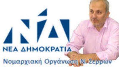 ΝΟΔΕ Σερρών : Δράση για την στήριξη των πλημμυροπαθών της Καρδίτσας