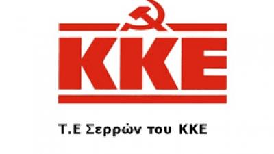 ΚΚΕ Σερρών : Ανακοίνωση για τις δηλώσεις Χρυσάφη