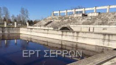 Σέρρες : Στη γραμμή της αφετηρίας η μελέτη για το νέο βιοκλιματικό Κλειστό Κολυμβητήριο
