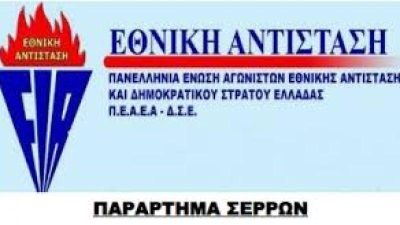 ΠΕΑΕΑ-ΔΣΕ Σερρών : Τιμούμε την επέτειο της 28ης Οκτωβρίου