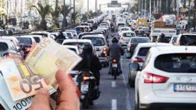 Τέλη κυκλοφορίας: Τι ποσά θα πληρώσουμε φέτος
