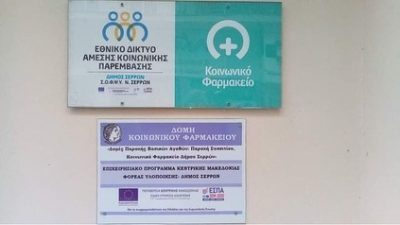 Δήμος Σερρών : Αποστολή φαρμάκων στο κοινωνικο φαρμακείο τη Καρδίτσας
