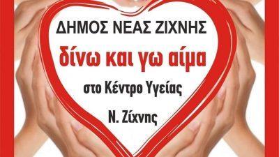 Δήμος Νέας Ζίχνης : Εθελοντικη αιμοδοσία
