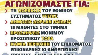 Σέρρες : Απεργούν στις 15 Οκτωβρίου οι δάσκαλοι