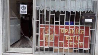 Σέρρες : Αποπειρα διάρρηξης στα γραφεία της Θρακικής Εστίας