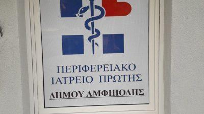 Δήμος Αμφίπολης : Ανακοίνωση για την λειτουργία του ιατρείου Πρώτης
