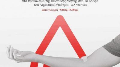 Σέρρες : Μεγάλη συμμετοχή στην εθελοντικη αιμοδοσία