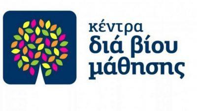 Δήμος Σερρών : Πρόσκληση για τα τμήματα μάθησης του ΚΔΒΜ