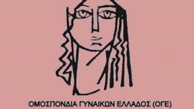 Σύλλογος Γυναικών Σερρών : Κάλεσμα για την απεργία της 26ης Νοεμβρίου