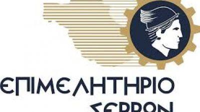 Επιμελητήριο Σερρών : 21 μέτρα προστασίας εργαζομένων και επιχειρήσεων