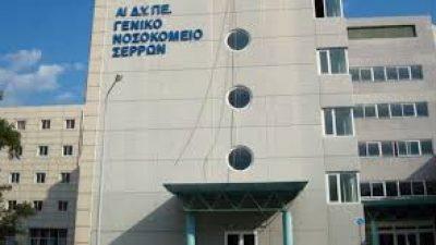 Νοσοκομείο Σερών : Τηλεφωνικη γραμμή για την ενημέρωση των συγγενων των ασθενων