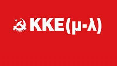 ΚΚΕ (Μ-Λ ) Σερρών : Ο αγώνας των υγειονομικών είναι αγώνας όλου του λαού