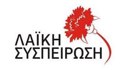 Λαικη Συσεπίρωση Σερρών : Καταγγελία για της λειτουργία του περιφερειακού  συμβουλίου Κεντρικής Μακεδονίας