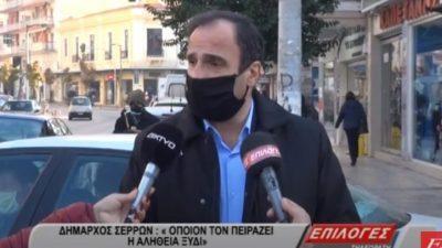 Δήμος Σερρών : ¨¨Αστραψε και βρόντηξε ¨¨  ο δήμαρχος