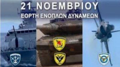 ΠΕ Σερρών : Εορτασμός της ημέρας των ενόπλων δυνάμεων