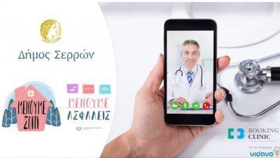 Δήμος Σερρών: Δωρεάν τηλεϊατρική