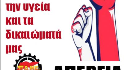 ΠΑΜΕ Σερρών : Απεργία στις 26 Νοέμβρη