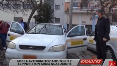 ΠΕ Σερρών : Δωρεά αυτοκινήτου στον δήμο Νέας Ζίχνης
