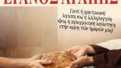 Σέρρες : Αναβάλλεται ο έρανος της Ι.Μ Σερρών και Νιγρίτης