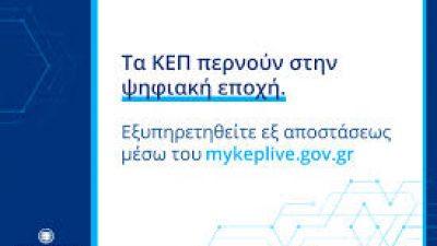 Δήμος Εμμανουήλ Παππά : Σε λειτουργία η υπηρεσία ψηφιακής εξυπηρέτησης myKEPlive