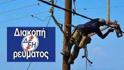 Δήμος Σιντικής : Σε ποια χωριά θα σημειωθούν διακοπές ηλεκτροδότησης