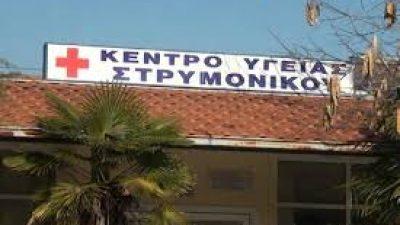 Σέρρες : Παρατείνεται η λειτουργία με περιορισμένο ωράριο των ΚΥ Στρυμονικου και Μαυροθάλασσας