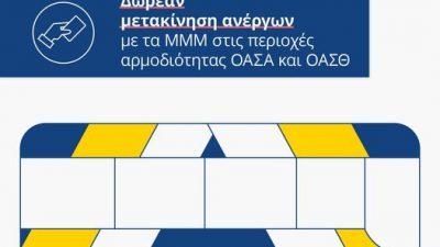 Κώστας Καραμανλής : Δωρεαν η μετακινηση ανέργων  με τα ΜΜΜ σε Αθηνα και Θεσσαλονίκη