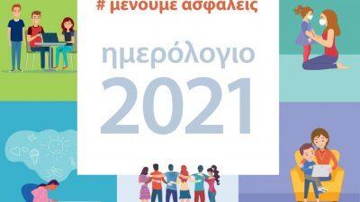 Σέρρες : Πρόσκληση συμμετοχής στην ακαδημία γονέων