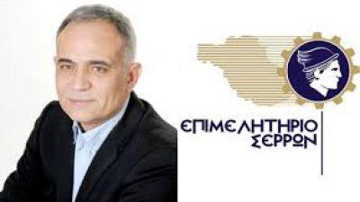 Επιμελητήριο Σερρών : Αίτημα για μέτρα στήριξης των επιχειρήσεων