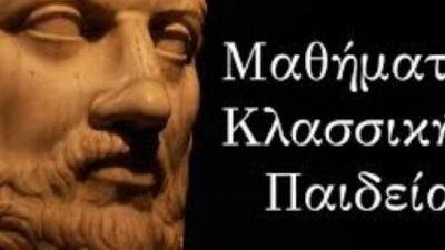 Σέρρες : Η Επανάσταση του 1821 στα μαθήματα κλασσικής παιδείας