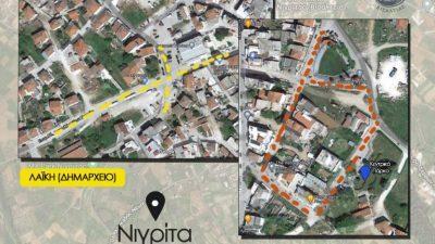 Δήμος Βισαλτίας : Λειτουργία λαικών Νιγρίτας 16 Ιανουαρίου