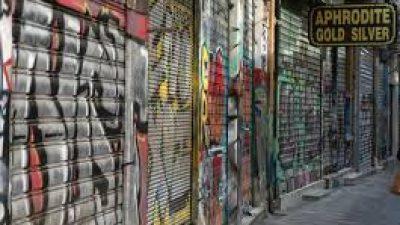 Ψυχολογία… Μεγάλης Παρασκευής στο λιανεμπόριο, λόγω του νέου lockdown