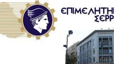 Επιμελητήριο Σερρών : Στηρίζουμε τις Σερραικές επιχειρήσεις