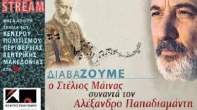 ΠΕ Σερρών : Διαδικτυακα λογοτεχνικα αφιερώματα
