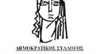 Δημοκρατικός σύλλογος Γυναικών Σερρών : Το νερό ως κοινωνικό αγαθό και όχι ως εμπορευματικό προϊόν προς κατανάλωση