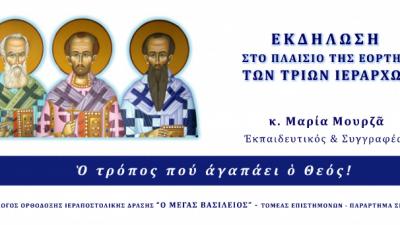 Σέρρες : Διαδικτυακη εκδήλωση για την εορτη των Τριων Ιεραρχών