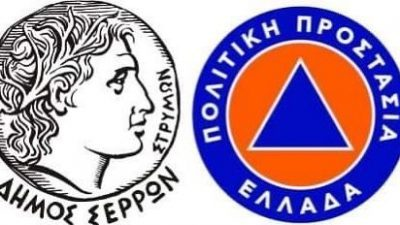 Δήμος Σερρών : Υποβολή αιτήσεων για αποζημίωση από τις πλημμύρες
