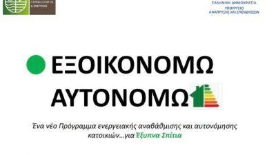 Επιμελητηριο Σερρών : Μετατίθεται η έναρξη υποβολής αιτήσεων για το ΕΞΟΙΚΟΝΟΜΩ