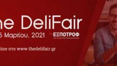 Π.Ε Σερρών : Πρόσκληση συμμετοχής στην ψηφιακή Έκθεση Τροφίμων & Ποτών «The DeliFair by EXPOTROF