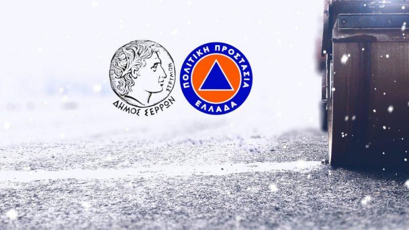 Δήμος Σερρών : Στην διάθεση των πολιτών δωρέαν αλάτι για τον παγετό