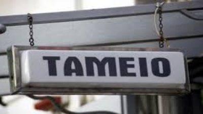 Δήμος Σιντικής :  Με κάρτα πληρωμής η εξόφληση των οφειλών στην Ταμειακή Υπηρεσία