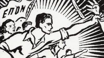 ΠΕΑΕΑ – ΔΣΕ  Σερρών :  Η θρυλική ΕΠΟΝ δείχνει το δρόμο της νεολαίας μας
