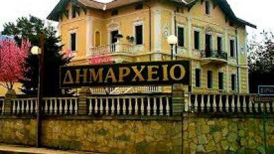 Δήμος Αμφίπολης : Με τρια θέματα συνεδριάζει το δημοτικο συμβούλιο