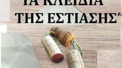 ΟΕΒΕΣ Σερρών : Διαμαρτυρία στις 10 Φεβρουαρίου – με μάζεμα των κλειδιών των επιχειρήσεων
