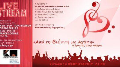 Επιμελητήριο Σερρών : Διαδικτυακη συναυλία για την οικονομικη ενίσχυση του νοσοκομείου