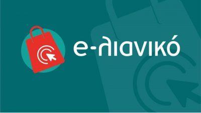 Σέρρες : Από τις 22 Φεβρουαρίου οι αιτήσεις για τη δράση «e-ΛΙΑΝΙΚΟ»