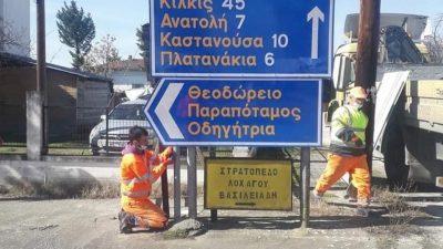 Π.Ε Σερρών : Σε εξέλιξη οι εργασίες Συντήρησης Εθνικού και Επαρχιακού Οδικού Δικτύου