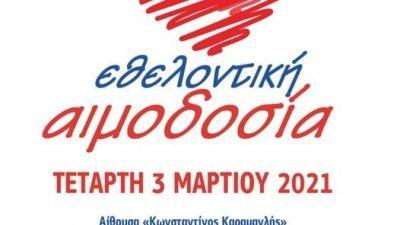ΝΟΔΕ Σερρών : Εθελοντικη αιμοδοσία την Τετάρτη 3 Μαρτίου