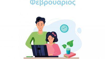 Σέρρες : Η  χρήση του Διαδικτύου στην 5η Συνάντηση της Ακαδημίας Γονέων