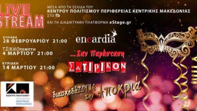 pkm_apokria21_live_0.jpg